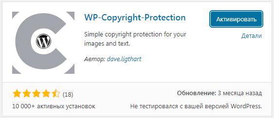 Установка и активация WP-Copyright-Protection
