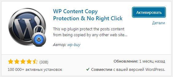 Установка и активация WP Content Copy Protection & No Right Click