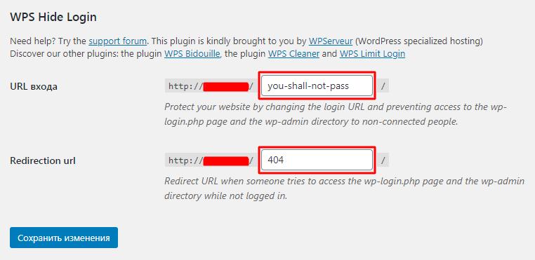 Функции WPS Hide Login
