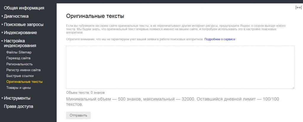 Добавление уникальной статьи в Yandex