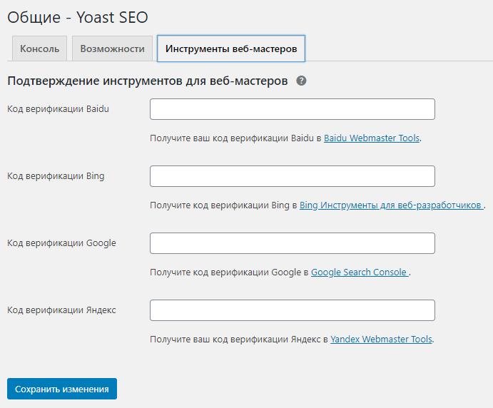 Инструменты веб-мастеров в Yoast SEO