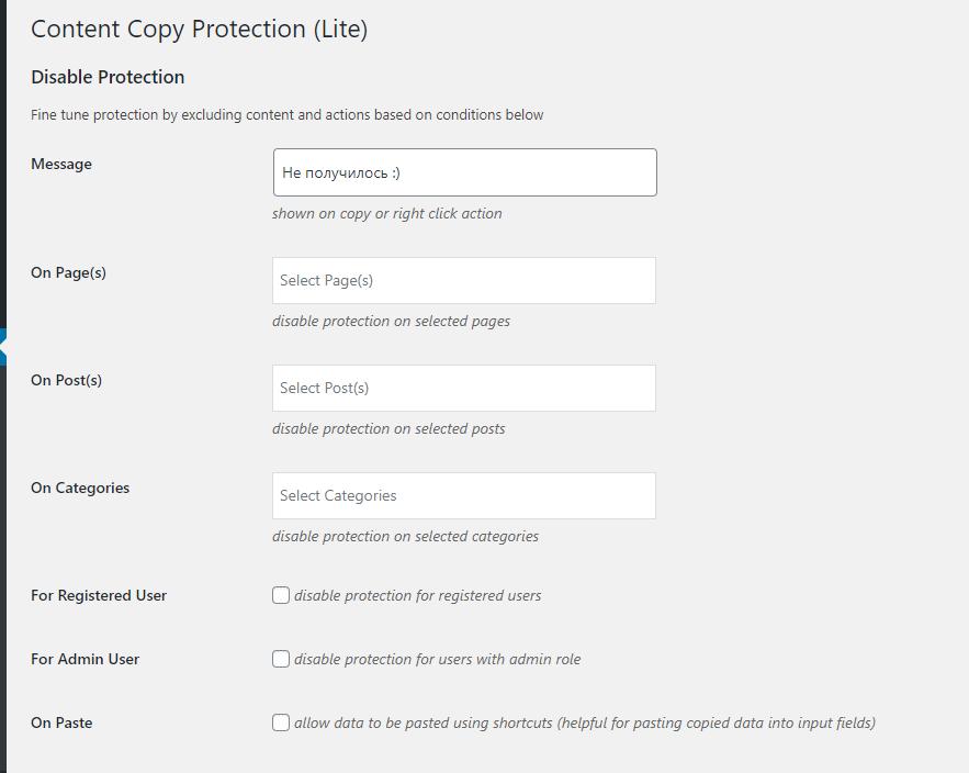 Защита контента через утилиту WordPress