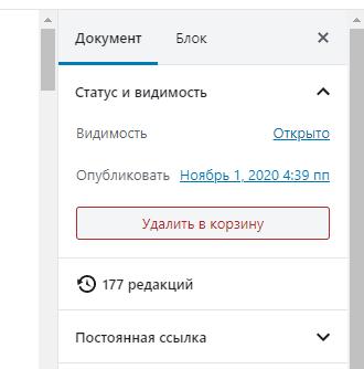Пример количества редакций