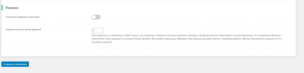 Отключить ревизии WordPress в Clearfy PRO