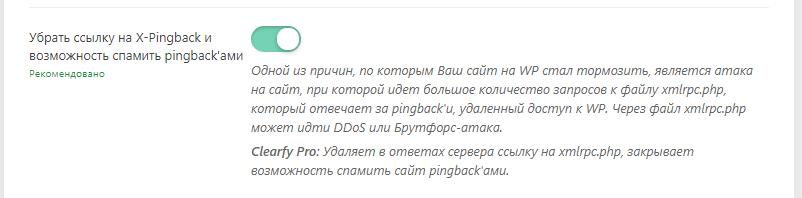 Отключение pingback в WordPress
