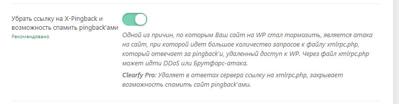 Очищение pingback из WordPress