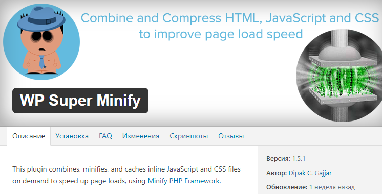 сжать HTML WordPress