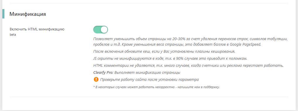 сжать HTML в WordPress