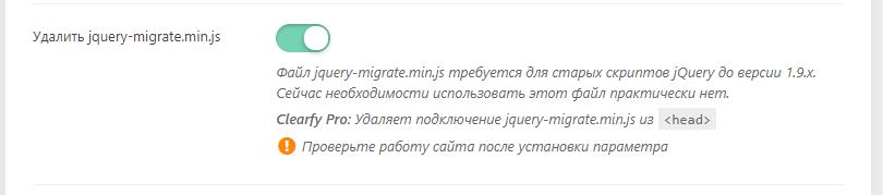 jquery migrate WordPress