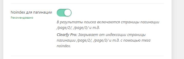 noindex для пагинации в WordPress