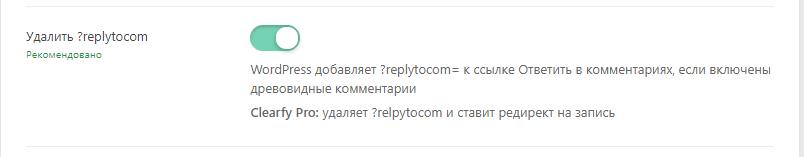 отключаем replytocom