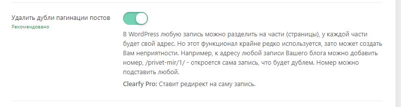 nextpage WordPress