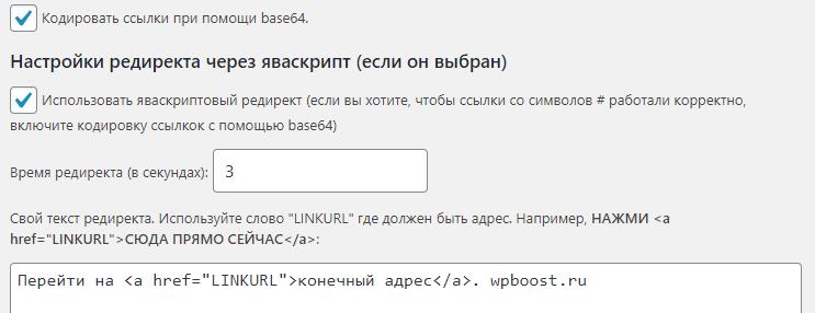 Плагин, чтобы закрыть от индексации переход для WordPress