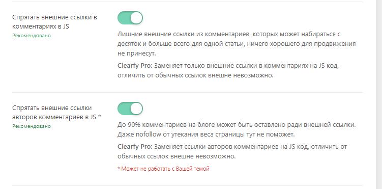 Закрыть от индексации ссылки в WordPress